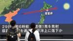 Japón emite alerta por sobrevuelo de nuevo misil de Corea del Norte - Noticias de onu
